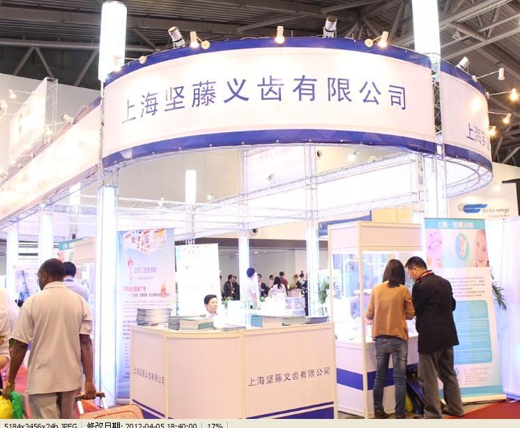 公司在上海(hai)展會(hui)的展台